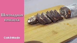 Шоколадная колбаса - простой и вкусный десерт к чаю