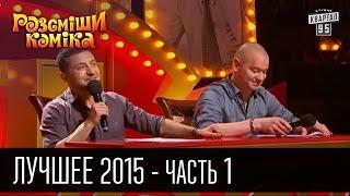 Рассмеши комика Лучшее - 2015 - часть 1 |  Видео приколы
