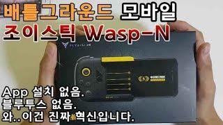 배틀그라운드 모바일(Battleground mobile) 조이스틱 Wasp-N(App 설치 없음, 블루투스 없음)