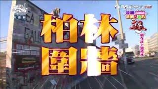 【德國】躺在床上遊柏林 食尚玩家 莎莎永烈 20150120 (9/10)