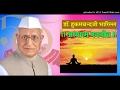 भक्ताम्बर पाठ संस्कृत (सामान्य अर्थ सहित) |19/56 | Bhaktambar Path | Jain Path