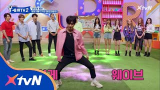 SUPER TV 2 은혁 오빠 원해요!! 은혁의 농염한 웨이브? (Ft.이제_그만) 180712 EP.6