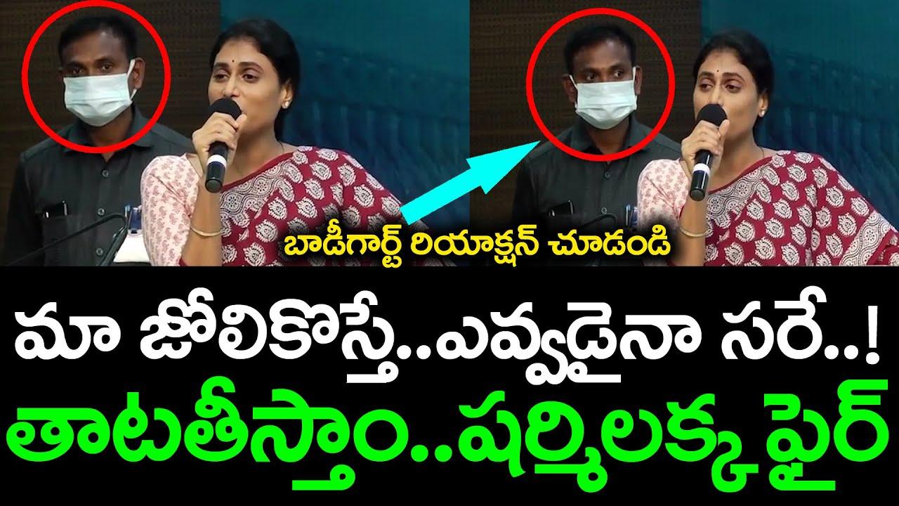 షర్మిలక్క కేసీఆర్ తుప్పు రేగ్గొట్టింది మాములుగా లేదు | Sharmila Most Aggressive Powerfull Fire on CM