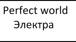 Perfect World -