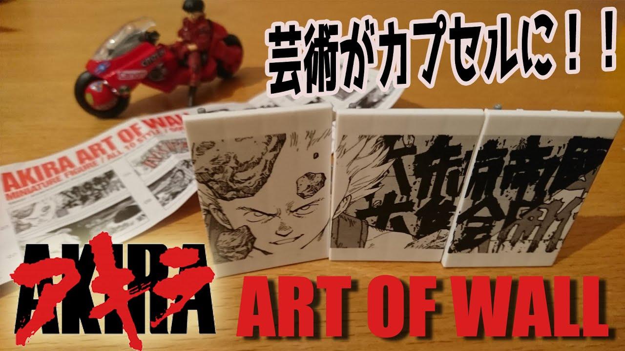 【AKIRA】ART OF WALLが500円で手に入ってしまうとは!!すばらしきカプセル芸術!!