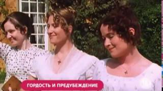 В мужской праздник подарок всем женщинам:  сериал «Гордость и предубеждение»