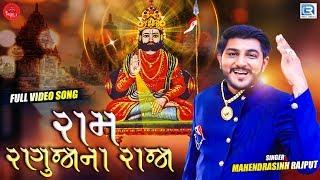 Ram Ranuja Na Raja | Mahendrasinh Rajput | રામ રણુજાના રાજા | Full HD | Latest Gujarati Song