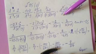 95 Алгебра 8 класс, Упростите выражение и Найдите его значение при х =
