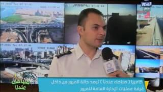 بالفيديو.. غرفة العمليات: كثافات المرورية بطريق صلاح سالم و 6 أكتوبر
