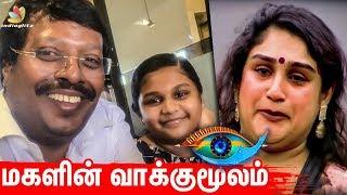 Vanitha Vijayakumar's daughter bails her out of trouble | Bigg Boss Tamil – Season 3 Promo