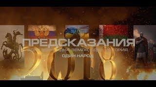 ПРЕДСКАЗАНИЯ 2018 России и Украине Фильм Революция Генерал Петров