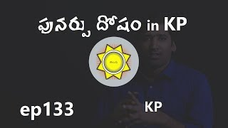 Punarphoo Dosha in KP Astrology | Learn KP Astrology in Telugu | KP Astrology Lessons | ep133