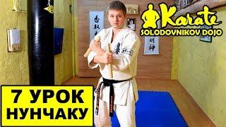 7 урок нунчаку  кистевые перехваты киокушинкай каратэ | Nunchaku kyokushinkai karate kobudo