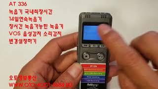 AT336 녹음기 음성감지 소리감지 VOS 설정하기 장…