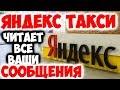 Яндекс такси на этом канале читает все ваши сообщениия.