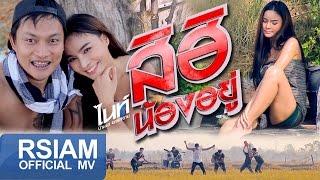 สิฮิน้องอยู่ : ไนท์ บ้านนา อาร์ สยาม [Official MV]