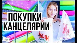 BACK TO SCHOOL: ПОКУПКИ КАНЦЕЛЯРИИ К ШКОЛЕ // SUPPLIES HAUL 2017