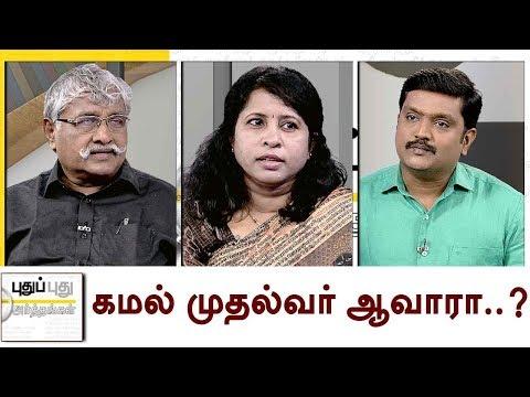 Puthu Puthu Arthangal: கமல் முதல்வர் ஆவாரா..?  | 11/11/2017 | Puthiya Thalaimurai TV
