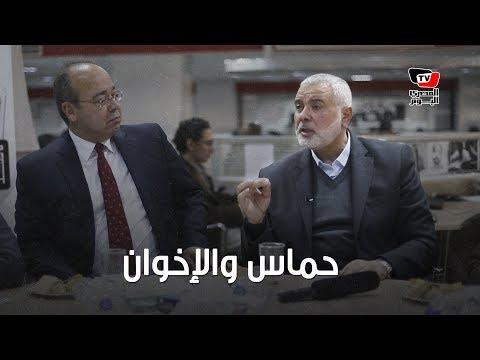 إسماعيل هنية: «حماس» حركة تحرر وطني فلسطيني.. ولا ترتبط بـ «الإخوان»