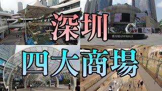 [神州穿梭. 深圳]#300 深圳四大商場 | 由25個深圳商場嚴選出來 | 入選的準則包括商場的設計, 人氣, 級數及市場上地位等等