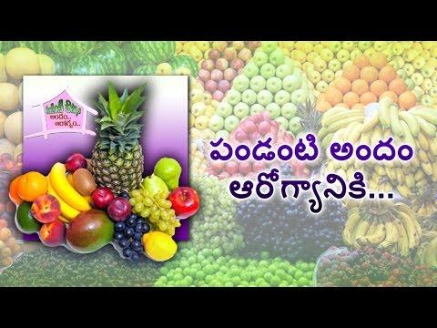 పండంటి అందం, ఆరోగ్యానికి... PART- 3 I Health Benefits of Fruits I Vitamins I Minerals I Fiber