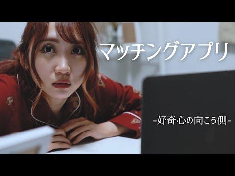 【短編ドラマ】マッチングアプリ -好奇心の向こう側-