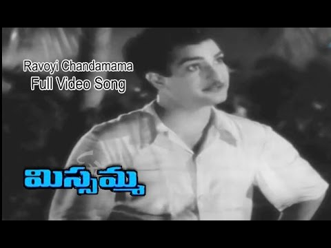 Ravoyi Chandamama Full Video Song | Missamma | N.T.Rama Rao | Savitri | ANR | Jamuna | ETV Cinema