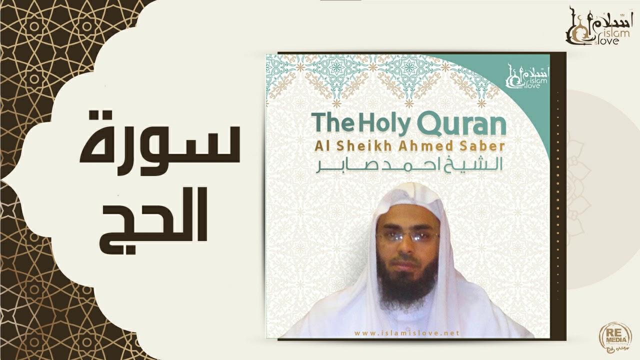 الشيخ احمد صابر  -  سورة الحج