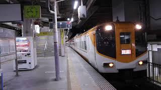 近鉄特急30000系V01 回送列車 五位堂駅停車中・発車