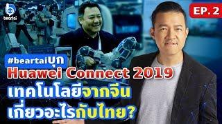 #beartaiบุก Huawei Connect 2019 EP.2 เทคโนโลยีจากจีนเกี่ยวอะไรกับไทย?