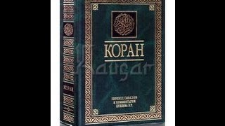 O Zbek Quron Tarjima 12 PORA 2 Tafsir 30 Pora To Liq
