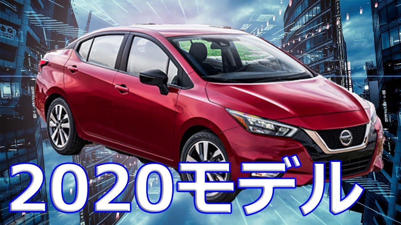 【日産】新型コンパクトセダン「Versa(ヴァーサ)」2020年モデルを公開!日本国内では「ラティオ」として販売され ...