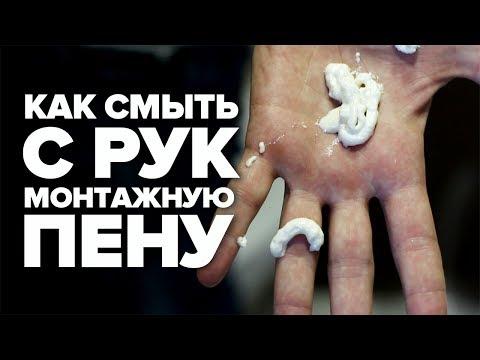 Как смыть пену монтажную с рук