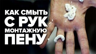 Как и чем отмыть монтажную пену с рук в домашних условиях