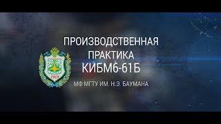 Производственная практика. КИБМ6-61Б. МФ МГТУ им. Н.Э. Баумана