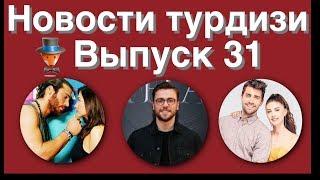 Новости турдизи.  Выпуск 31