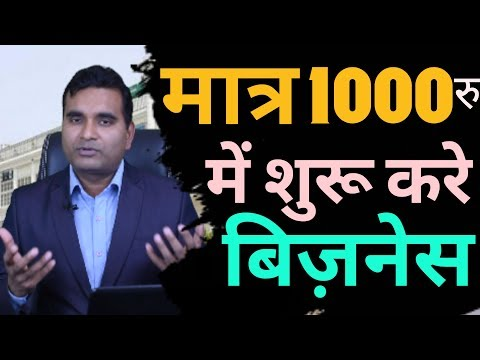 Startup business ideas|  small business under 1000 | Most Profitable business