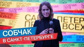 Встреча Ксении Собчак со сторонниками в Санкт-Петербурге