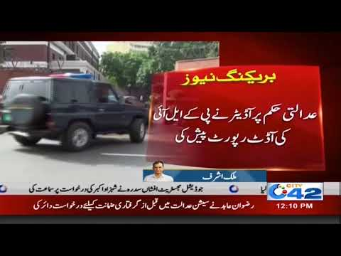 Hearing Of Important Cases In Supreme Court Lahore Registry | City42