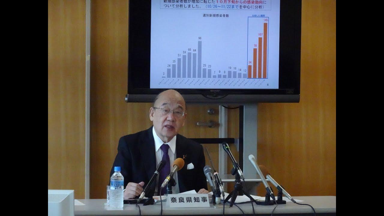 県 知事 コロナ 奈良