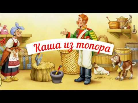 Каша из топора #СказкиСчастливогоРебенка #AlexRossPsy Добрые Русские народные сказки, Любимые сказки
