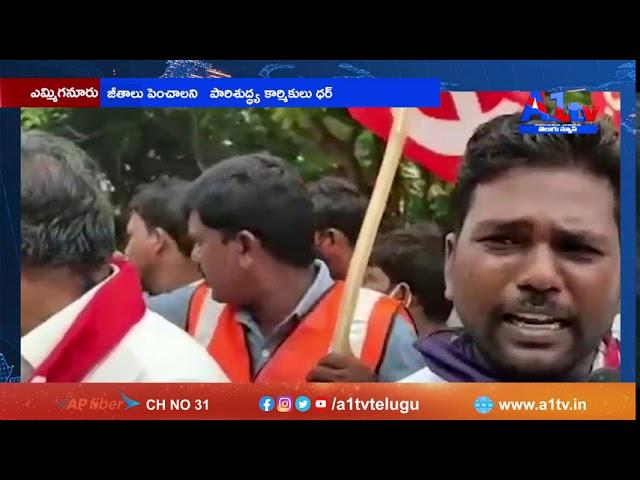 ఎమ్మిగనూరు జీతాలు పెంచాలని   పారిశుద్ధ్య కార్మికులు ధర్నా  || A1TV TELUGU NEWS
