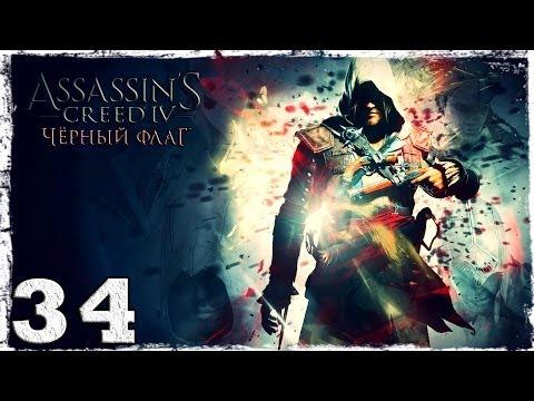 Смотреть прохождение игры [PS4]  Assassin's Creed IV: Black Flag. Серия 34: За штурвалом галеона.