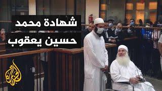 الشيخ محمد حسين يعقوب يتصدر الترند المصري
