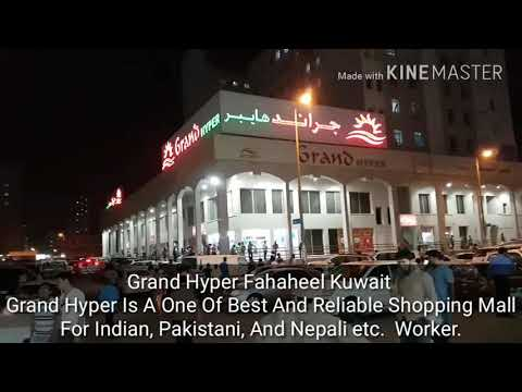 Lulu,Hyper Marker And Max Shopping Mall In Fahaheel Kuwait City
