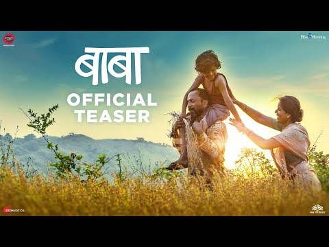 Baba Marathi movie | Official Teaser | Sanjay S Dutt Productions