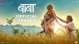 Baba Official Teaser | Sanjay S Dutt Productions | Deepak Dobriyal, Nandita Patkar | Upcoming Movie
