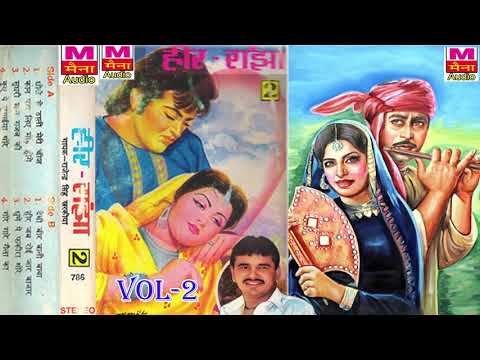 हीर राँझा भाग-2 | Heer Ranjha Vol-2| Rajendra Singh Kharkiya | Latest Haryanvi Lok Geet