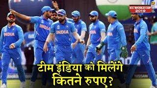 आखिर ICC क्रिकेट वर्ल्ड कप की इनामी राशि कितनी है ? INDIA NEWS VIRAL