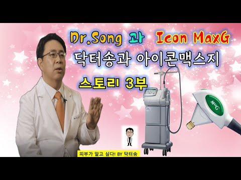 닥터송과 아이콘맥스지(IconMaxG) 스토리 3부/아이콘맥스지/IconMaxG
